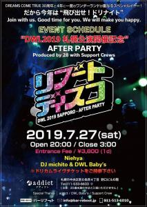 """DWL2019札幌公演開催記念"" AFTER PARTY 飛び出せ!ドリナイト  - bar reboot sapporo - 853x1202 196.6kb"