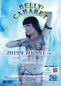 ゲイバー ゲイクラブイベント BELLY★CABARETvol.34  NICOLE BIRTHDAY BASH!!!