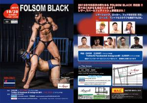 FOLSOM BLACK (Leather Party)  - The ANNEX - 1200x841 257.8kb