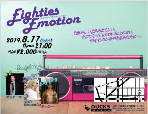 Eighties Emotion~80年代ナイト~  - DUCKS!OSAKA - 750x581 421.4kb