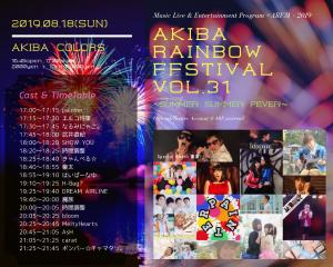 ゲイバー ゲイクラブイベント AKIBA RAINBOW FESTIVAL VOL.31〜SUMMER! SUMMER! FEVER!〜