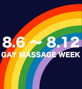 Gay Massage Week 8.6-8.12  - Swedish Massage Tokyo - 601x651 64.3kb