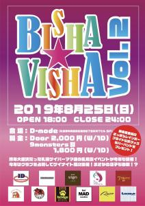 BISHA☆VISHA vol.2  - bridge - 848x1199 165.2kb