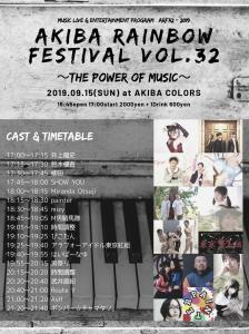 ゲイバー ゲイクラブイベント AKIBA RAINBOW FESTIVAL VOL.32 〜THE POWER of MUSIC〜