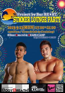 SUMMER LOUNGE PARTY 2019  - BE☆ST - 1441x2048 739.5kb