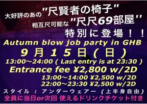 """Autumn Blowjob Party in GHB""  - 男専 - 906x640 770.9kb"