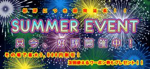 【〜8/31(土)まで】Attraction東京店  SUMMER EVENT  - Attraction 東京店 - 938x431 711.8kb