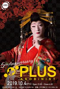 PLUS +  5th Anniversary  - AiSOTOPE LOUNGE - 1370x2034 2200.4kb