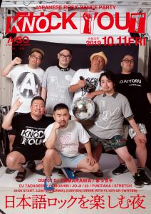 KNOCK OUT  JAPANESE ROCK DANCE PARTY  - AiSOTOPE LOUNGE - 1164x1649 1634.8kb