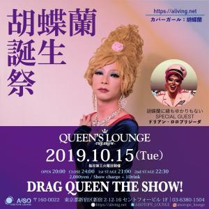 QUEEN'S LOUNGE -the SHOW-  - AiSOTOPE LOUNGE - 1200x1200 210.5kb