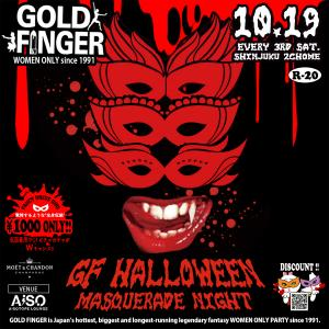 ゲイバー ゲイクラブイベント GOLD FINGER since 1991  GF HALLOWEEN -Masquerade night-