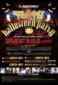 ゲイバー ゲイクラブイベント GRAMMYTOKYO 7th anniversary Halloweenparty