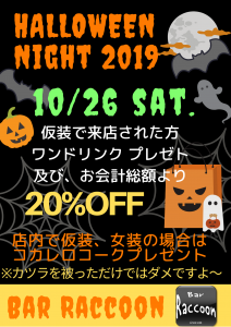 Halloween Night 2019  - 大宮 Bar Raccoon - 1413x1999 1011.4kb