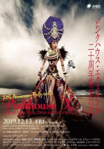 ゲイバー ゲイクラブイベント PINKHOUSE X  20th ANNIVERSARY PARTY part2