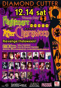 ゲイバー ゲイクラブイベント DIAMOND CUTTER  Nightmare After Charaween~Revenge Haloween!