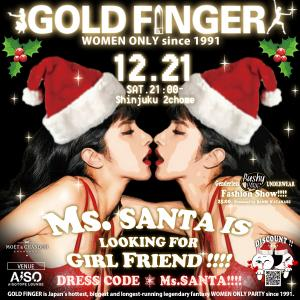 ゲイバー ゲイクラブイベント GOLD FINGER since 1991  Ms. SANTA is looking for GIRL FRIEND!!!!