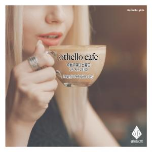 Othello+ cafe  - ALAMAS CAFE - 667x667 159.1kb