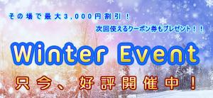 Attraction東京店 Winter Event  - Attraction 東京店 - 600x276 236.2kb
