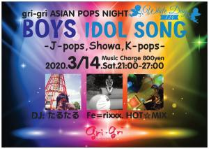 ゲイバー ゲイクラブイベント gri-gri ASIAN POPS NIGHT「BOYS IDOL SONG」
