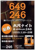 1/5(土) 渋谷六尺ナイト新春 開催 !!  - shibuya 246 - 1181x1675 225.2kb