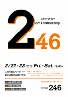 246 2周年パーティー  2月22・23日(金・土)  - shibuya 246 - 286x405 54.3kb