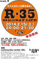 R-35 35歳からのGAY LIFE  - community center ZEL - 600x919 392.5kb