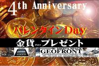 メディアスペース ジオフロント4周年  - GEOFRONT - 501x335 329.4kb