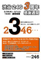 2/26(水)~3/1(土) 渋谷246・3周年感謝週間  - shibuya 246 - 809x1181 152.2kb