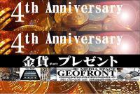 メディアスペース ジオフロント4周年  - GEOFRONT - 400x267 193.5kb