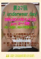 第27回 1 underwear day  - Boo8 - 384x548 99.1kb