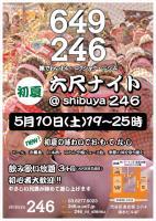 5/10(土) 渋谷246六尺ナイト・初夏 開催 !!  - shibuya 246 - 753x1063 228.5kb