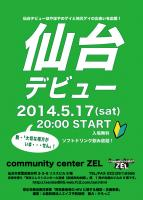 仙台デビュー  - community center ZEL - 530x742 278.2kb
