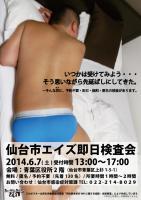 6/7(土)仙台市エイズ即日検査会  - community center ZEL - 600x849 325.1kb