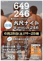 6/28(土)渋谷246六尺ナイト・出梅 開催 !!  - shibuya 246 - 835x1181 260.2kb
