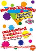 平成生まれ限定!友達づくりイベントHey!Say!CHANCE  - community center ZEL - 500x719 347.1kb