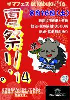 kabuto夏祭り。'14  飲み/歌い放題 in 蒲田  - Bar kabuto - 827x1169 245.5kb