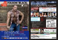 FOLSOM 「BLACK」 Vol.13  - Base - 912x640 219.3kb