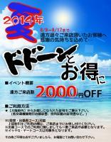 JAM!【大阪・中津】サマーキャンペーン  - JAM! 大阪店 - 701x900 669kb