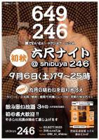9/6(土)渋谷246六尺ナイト・初秋 開催 !!  - shibuya 246 - 751x1063 231.8kb