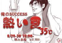 俺のSUCCESS 熱い夏35℃  - SUCCESS - 800x553 44.1kb