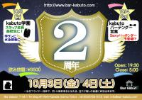 kabuto2周年パーティ  10/3(金) & 4(土)  - Bar kabuto - 1169x827 162.6kb