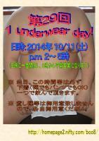 第29回 1 underwear day  - Boo8 - 384x546 101.4kb