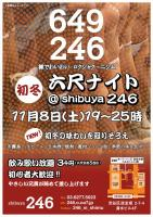 11/8(土)渋谷246六尺ナイト・初冬 開催  - shibuya 246 - 668x945 199.9kb