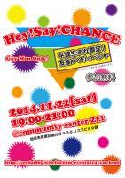 平成生まれ限定!友達づくりイベントHey!Say!CHANCE  - community center ZEL - 400x569 284.5kb