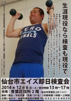 12/6(土)仙台市エイズ即日検査会  - community center ZEL - 565x800 385kb