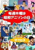 昭和アニソンの日  - SUCCESS - 720x1040 148.4kb