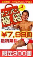 11月28日(金)夜8時~販売開始!! メンパン福袋  - メンズパンツ倶楽部 - 650x1100 232.1kb