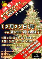 クリスマスパーティはお昼まで! in 蒲田!  - Bar kabuto - 827x1169 622kb