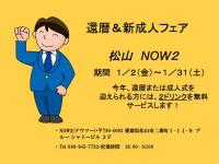 NOW2 還暦&新成人フェア  - NOW2 - 720x540 53.8kb