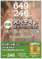 渋谷246ー1/17 (土) 六尺ナイト・初春 開催 !!  - shibuya 246 - 749x1062 199.6kb
